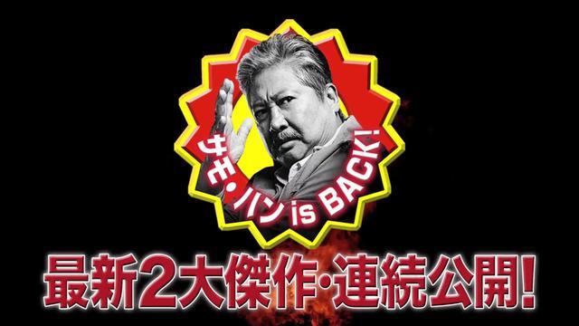画像: 伝説復活!デブゴン再びー『サモ・ハンis BACK!』特報 youtu.be