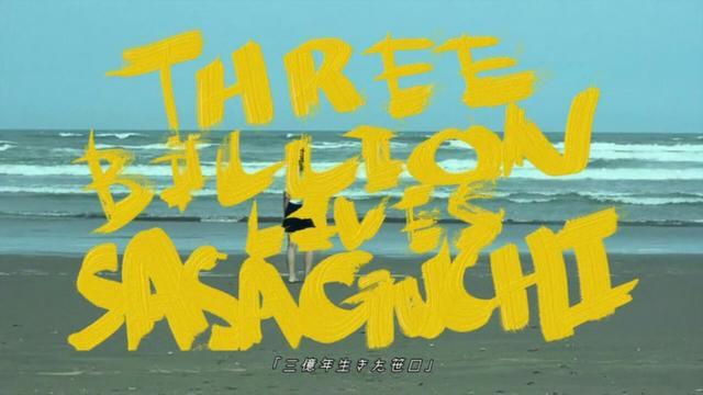 画像1: 異彩を放つアーティスト笹口騒音監督「三億年生きた笹口」