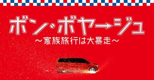 画像: >映画『ボン・ボヤージュ~家族旅行は大暴走~』公式サイト