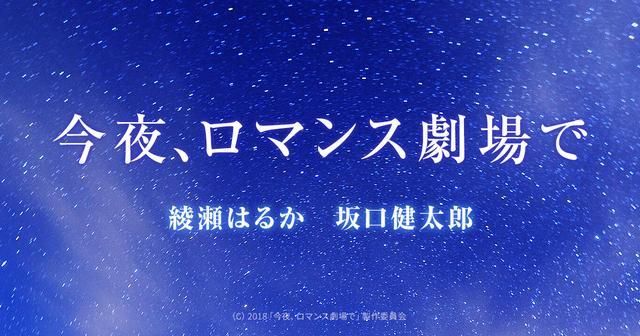 画像: 映画『今夜、ロマンス劇場で』公式サイト