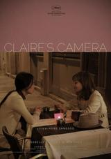 画像: https://thefilmstage.com/trailer/first-trailers-and-clips-for-hong-sang-soos-claires-camera-and-the-day-after/