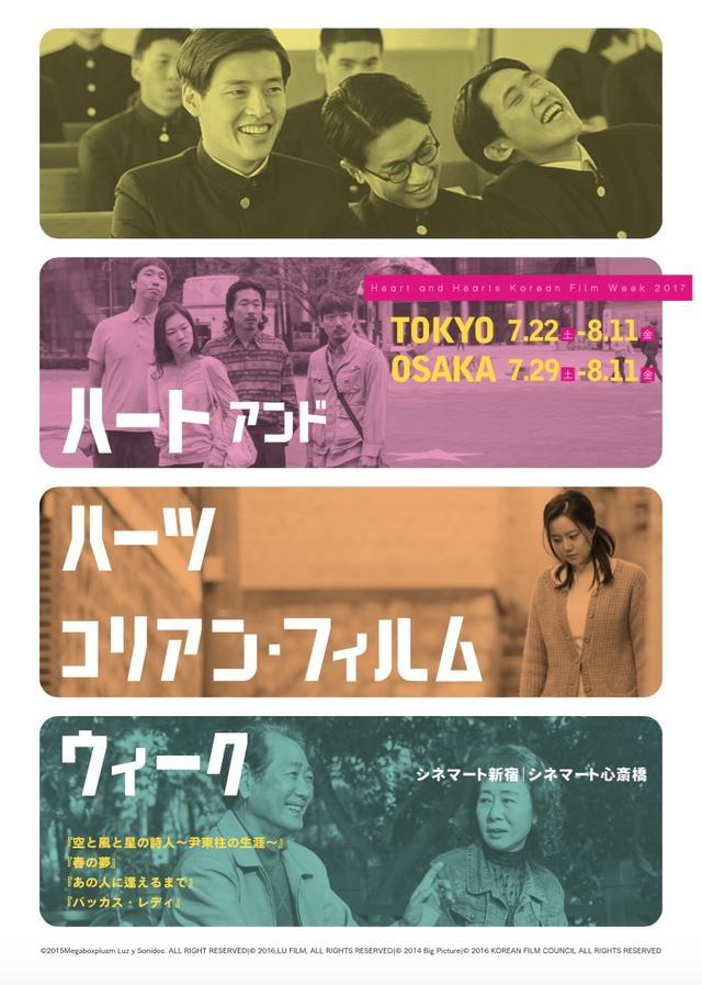画像: 世界が注目する韓国映画の名匠監督の新作・未公開作品4本の特集上映 「Heart and Hearts Korean Film Week」開催!