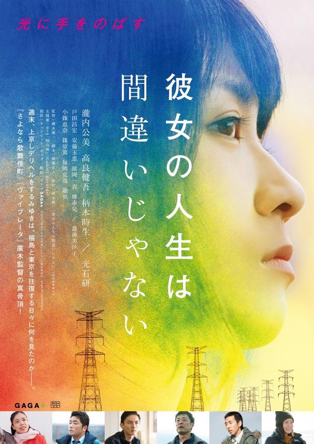 画像: 『さよなら歌舞伎町』『ヴァイブレータ』の廣木隆一監督最新作! 帰る場所もなく未来も見えない者たちに光は届くのか――? 『彼女の人生は間違いじゃない』