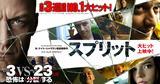 画像: 映画『スプリット』公式サイト  大ヒット上映中!