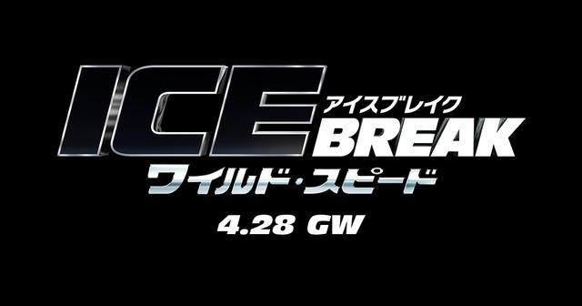 画像: 映画『ワイルド・スピード ICE BREAK』 OFFICIAL SITE