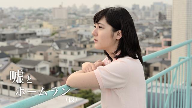 """画像: 宇野愛海主演で""""回復期リハビリ""""をテーマの短編映画『嘘とホームラン(仮)』"""