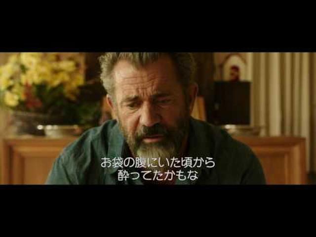 画像: 懺悔するメル・ギブソン『ブラッド・ファーザー』本編映像 youtu.be