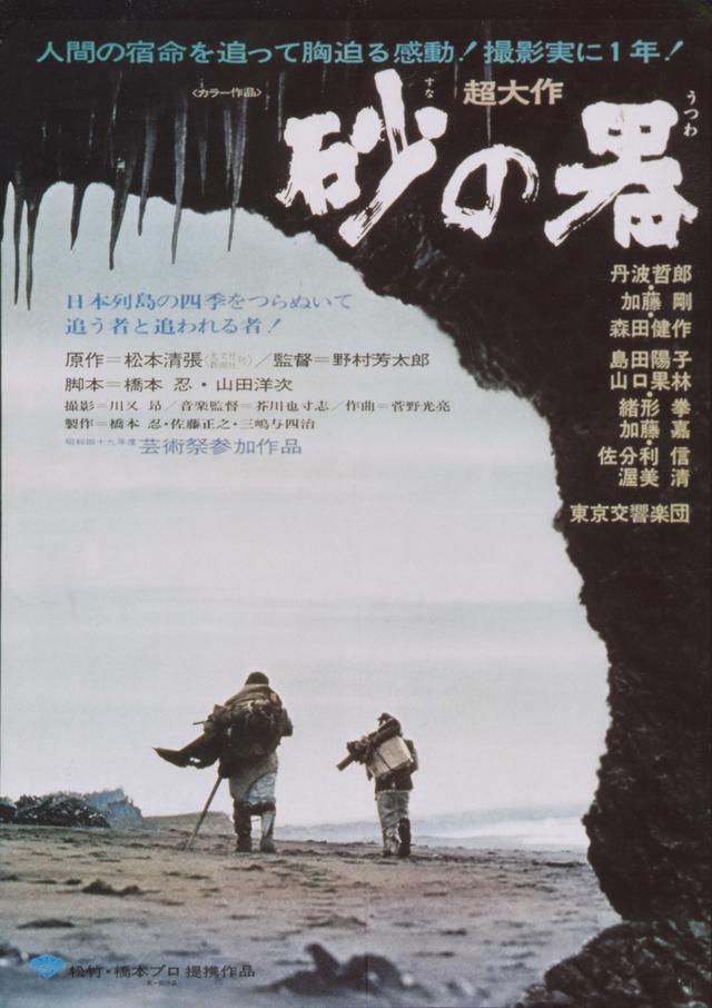 画像1: ©1974・2005 松竹株式会社/橋本プロダクション