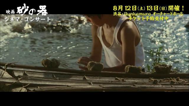 画像: 映画『砂の器』シネマ・コンサート予告 youtu.be