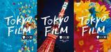 画像: 第30回東京国際映画祭 アニバーサリービジュアル】決定!