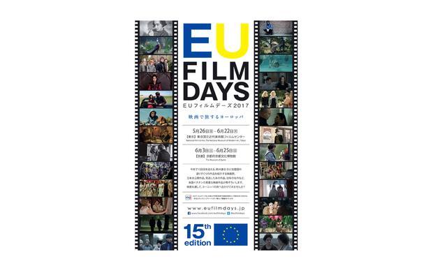 画像: ホーム - EU Film Days 2017