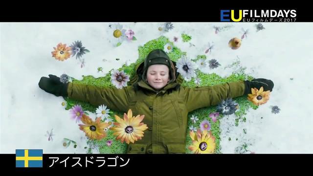 画像: 「EUフィルムデーズ」2017予告 youtu.be