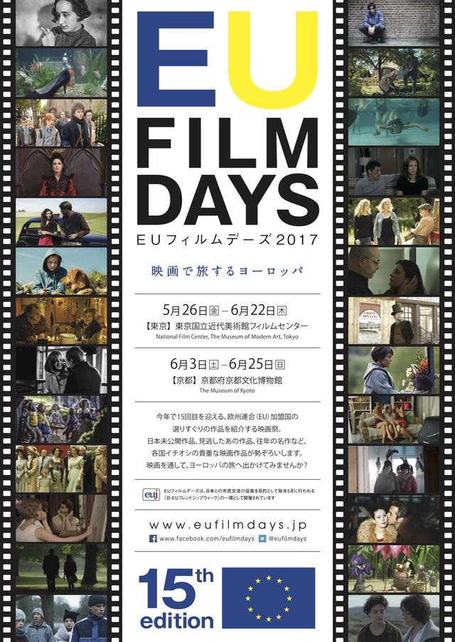 画像1: 今年も開催「EUフィルムデーズ2017」開催15周年には日本初上映作10本の他『シング・ストリート 未来への歌』『私に構わないで』などEU映画の全貌をー