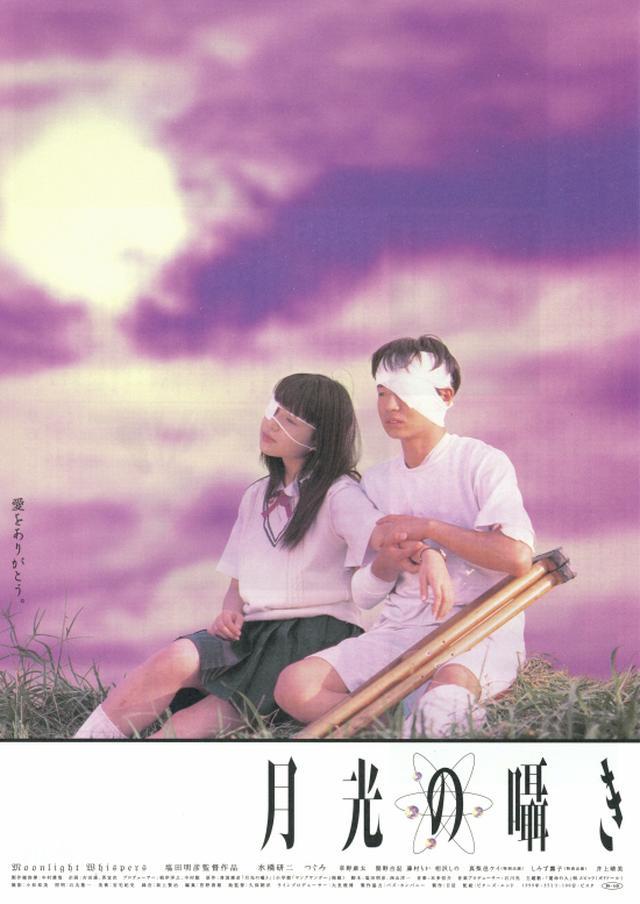 画像: https://movies.yahoo.co.jp/movie/月光の囁き/161307/