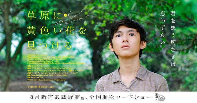 画像: 映画『草原に黄色い花を見つける』|8月新宿武蔵野館他、全国順次ロードショー