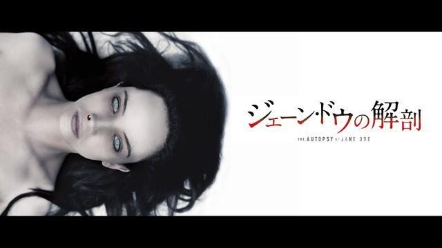 画像: 映画「ジェーン・ドウの解剖」予告編 youtu.be
