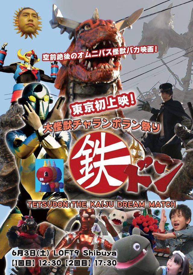 画像1: 「大怪獣チャランポラン祭り 鉄ドン」 6月3日(土)、LOFT9 Shibuyaにて東京で初上映!