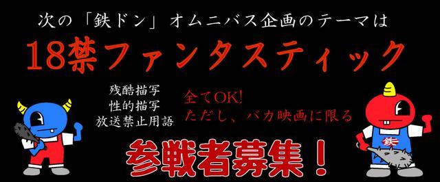 画像: 鉄ドン TETSUDON  | バカ映画オムニバス第4弾「大怪獣チャランポラン祭り 鉄ドン」完成