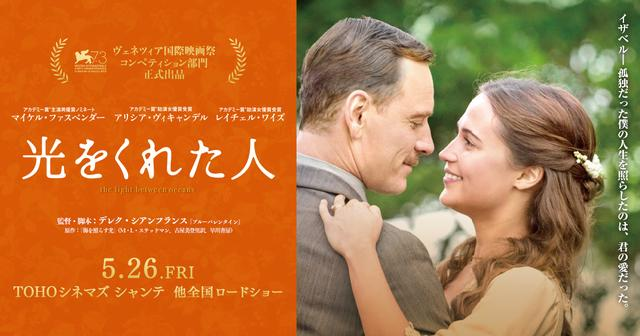 画像: 映画『光をくれた人』 | 5月26日、TOHOシネマズシャンテほか全国公開