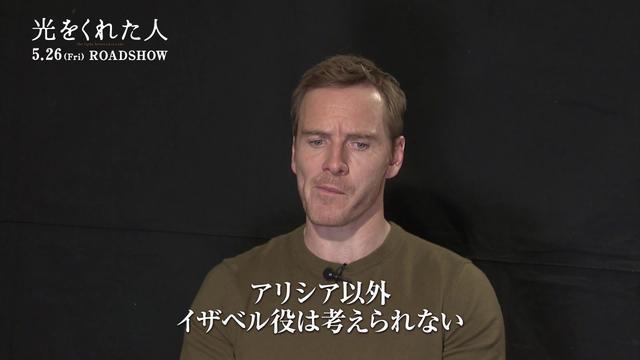 画像: 告白!『光をくれた人』マイケル・ファスベンダー特別インタビュー youtu.be