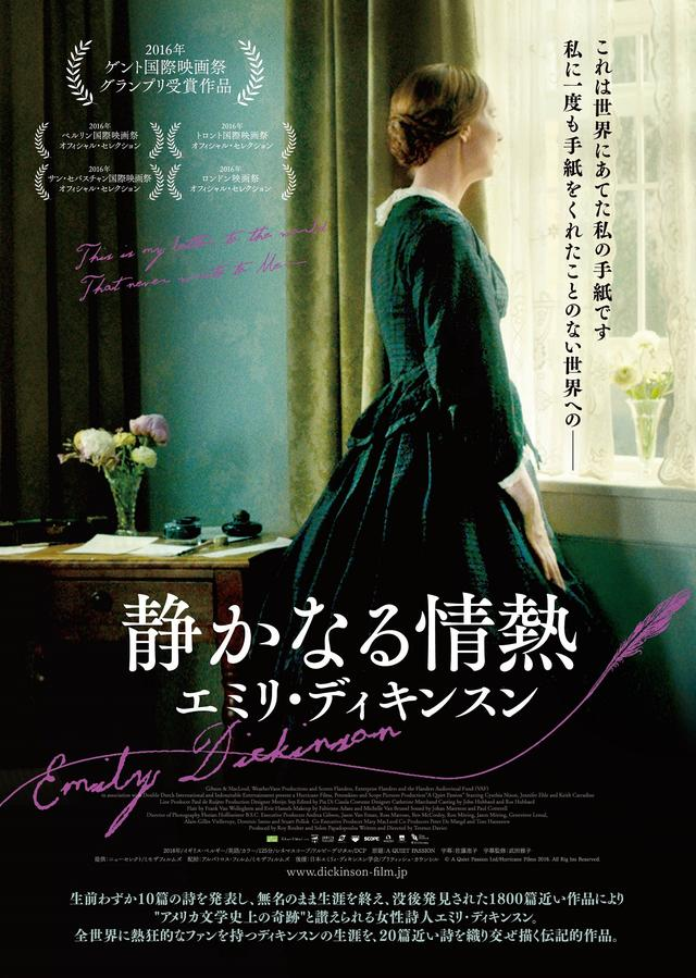 画像1: © A Quiet Passion Ltd/Hurricane Films 2016. All Rights Reserved.
