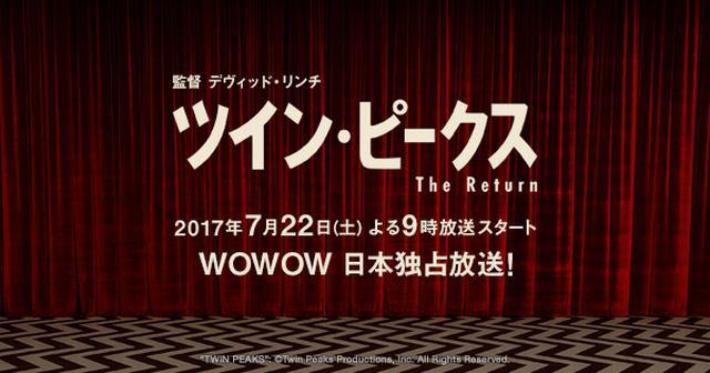 画像: ツイン・ピークス The Return|ドラマ|WOWOW