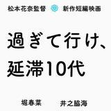 画像: 松本花奈監督 映画「過ぎて行け、延滞10代」ライブシーンエキストラ募集 作品公開 シネマプランナーズ