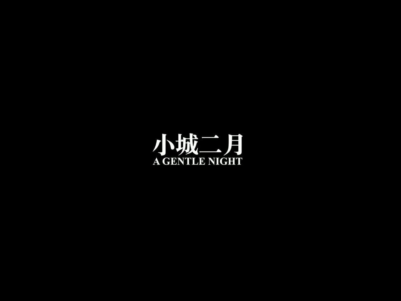 画像1: 小城二月 | A Gentle Night | Xiao Cheng Er Yue - Trailer vimeo.com