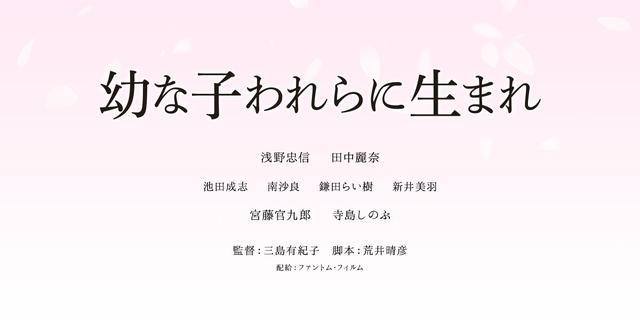 画像: 映画『幼な子われらに生まれ』公式サイト