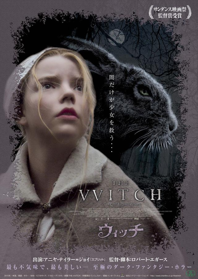 画像3: (c)2015 Witch Movie,LLC.All Right Reserved.