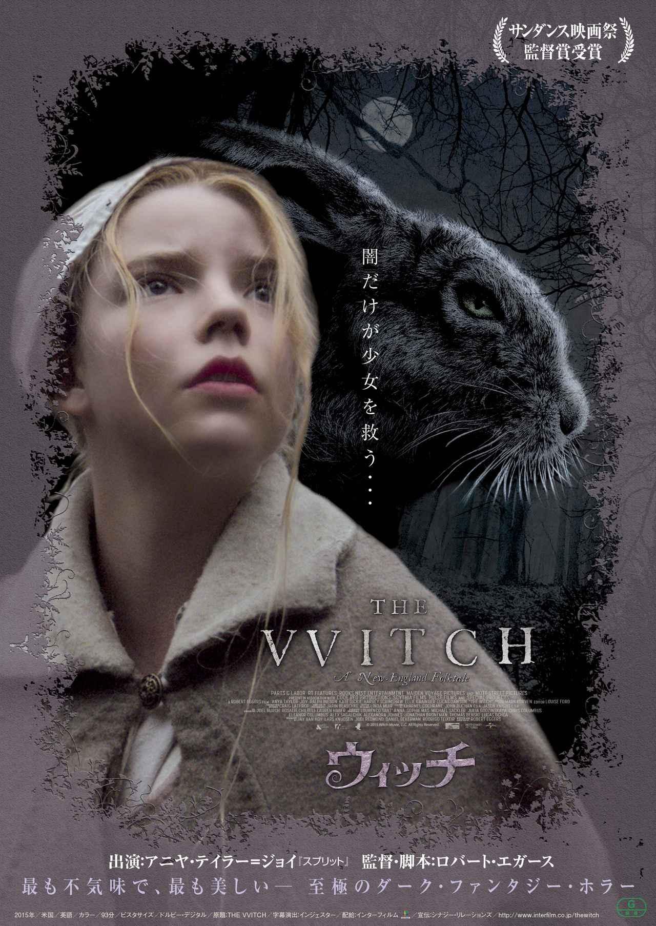 画像3: (c)2015 Witch Movie,LLC.All Right Reserved.