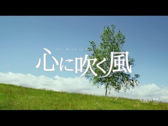 画像: 映画「心に吹く風」予告編 youtu.be
