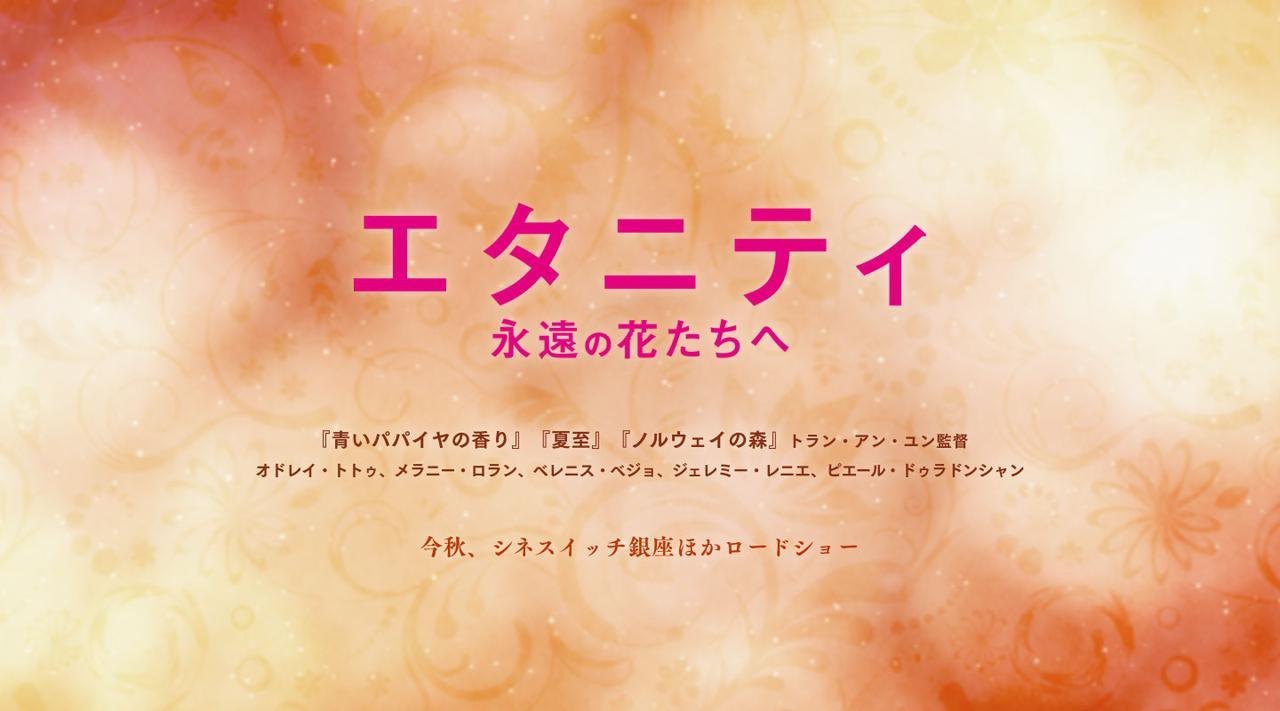 画像: エタニティ 永遠の花たちへ 映画公式サイト