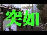 画像: 異例の<逆輸入>公開!鈴木洋平監督『丸』予告 youtu.be