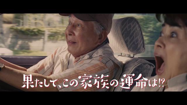 画像: 映画本編映像入りの本予告『家族はつらいよ2』 youtu.be