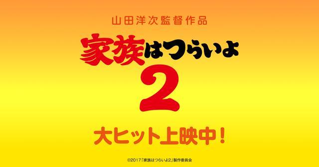 画像: 山田洋次監督作品『家族はつらいよ2』公式サイト