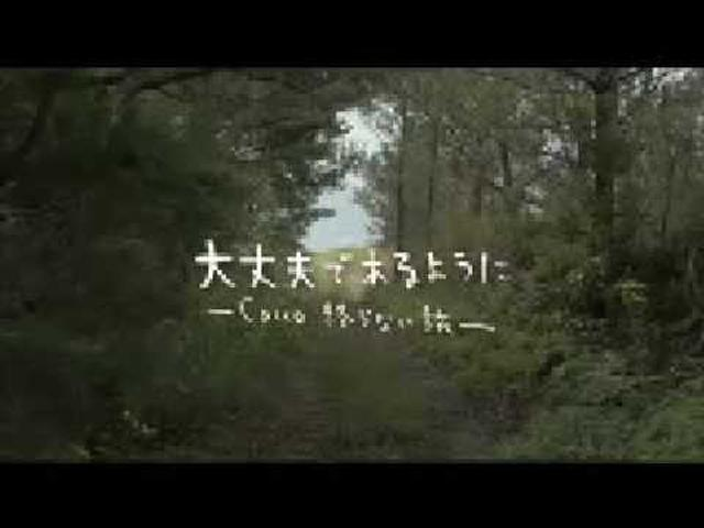 画像: Cocco ☆ kirakira_01(大丈夫であるように) youtu.be