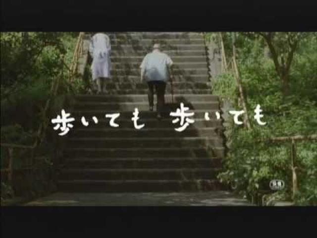 画像: 映画「歩いても 歩いても」予告編 youtu.be