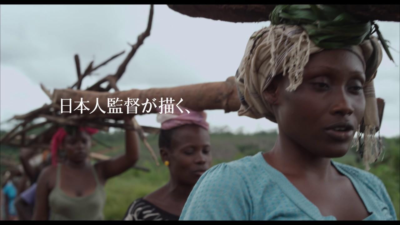 画像: カンヌ、ベルリンで注目!福永壮志監督のデビュー作『リベリアの白い血』予告 youtu.be