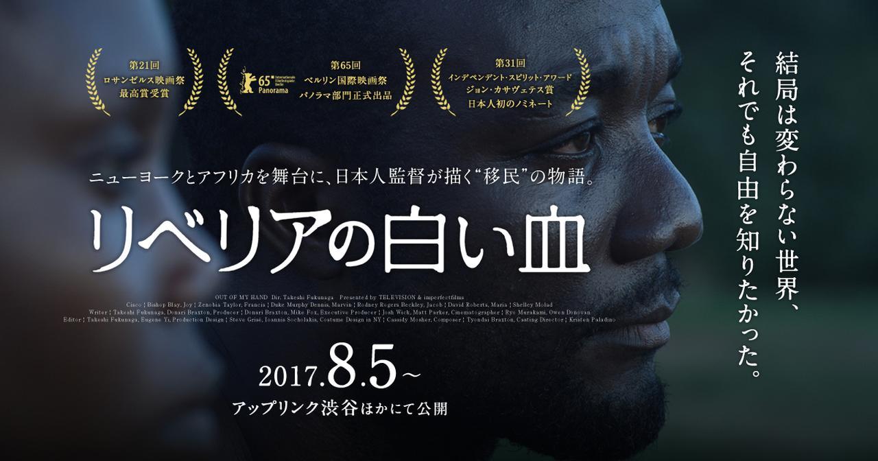 """画像: リベリアの白い血 ニューヨークとアフリカを舞台に、日本人監督が描く""""移民""""の物語。"""