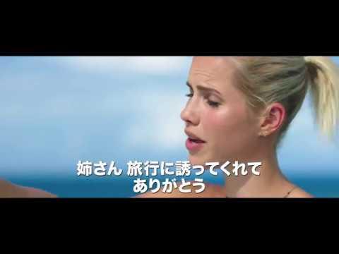 画像: 夏の定番!パワーアップのサメ映画『海底47m』予告編 youtu.be