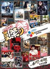 """画像: 様々な韓国映画を日本に配給してくれた""""CJEJ""""の最後の「夏祭り~さよならCJEJ~」開催!18本の名作を一挙に上映ー"""