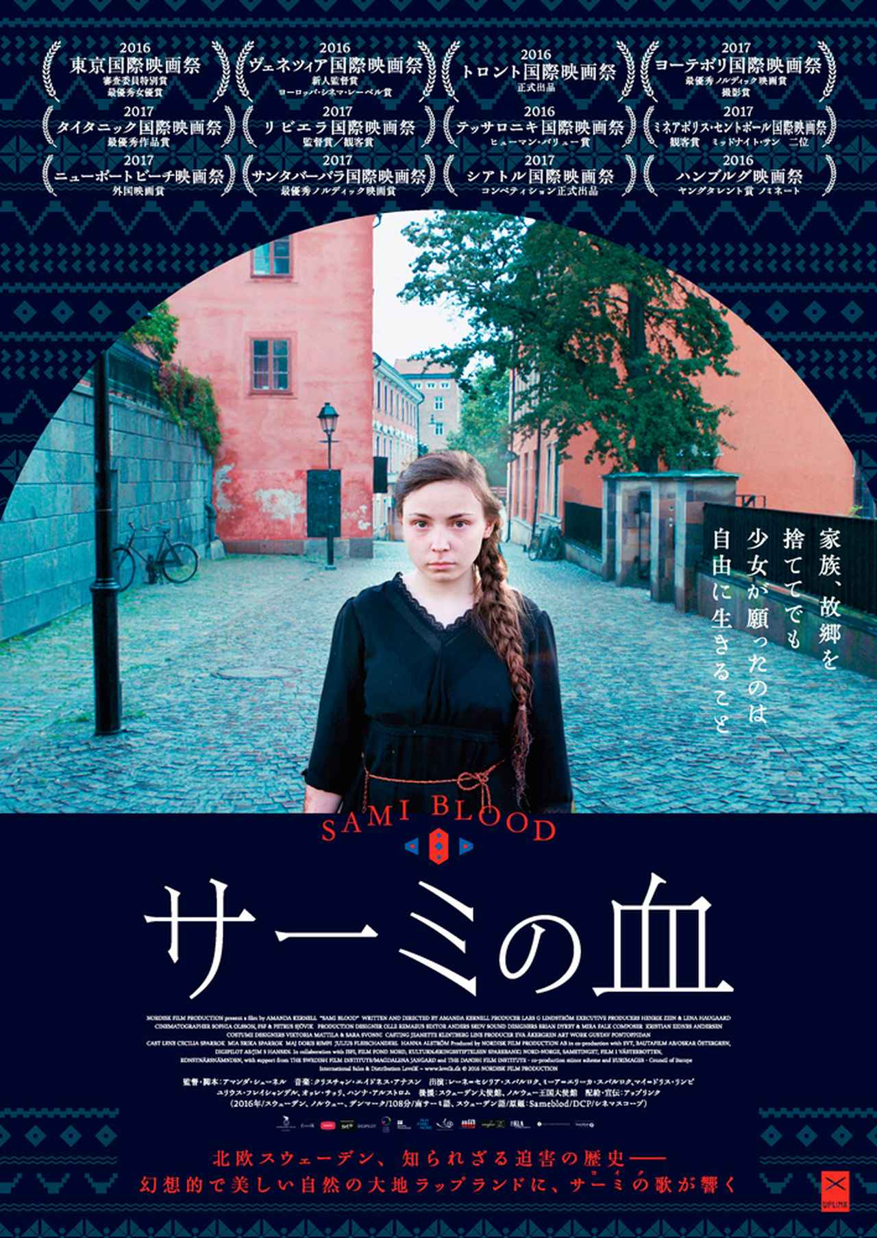 画像2: (c) 2016 NORDISK FILM PRODUCTION