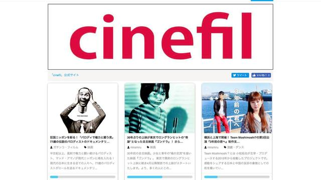 画像3: 映画webマガジンcinefilがクラウドファンディングのMotionGalleryとコラボ!次世代に向けて発進するカルチャーを続々応援!新プロジェクトも募集中!