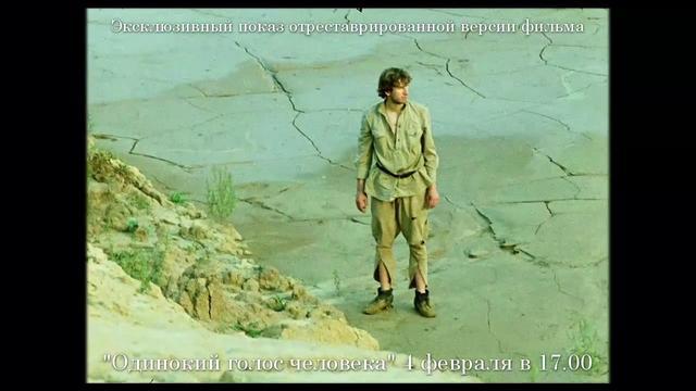 """画像: """"Одинокий голос человека"""" Сокурова в к/т """"Аврора"""" (СПб) youtu.be"""