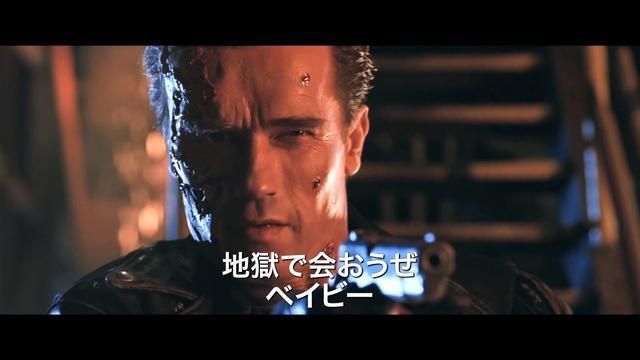 画像: ジェームズ・キャメロン監督の念願の『ターミネーター2 3D』予告 youtu.be