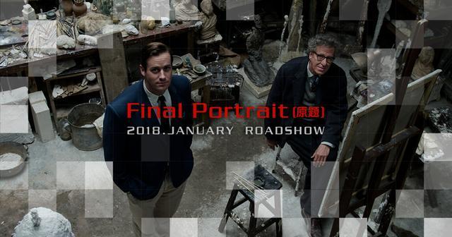 画像: 映画「Final Portrait」(原題)