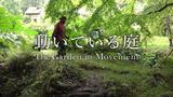 画像1: 「動いている庭」予告編 vimeo.com