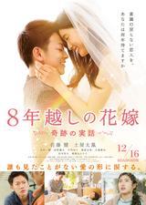 画像2: ©2017映画「8年越しの花嫁」製作委員会