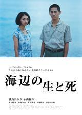 画像1: (C)2017島尾ミホ/島尾敏雄/株式会社ユマニテ